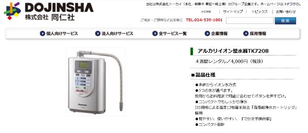 同仁社が提供する「アルカリイオン整水器TK7208」
