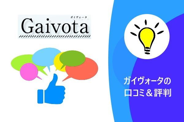 ガイヴォータの口コミ&評判