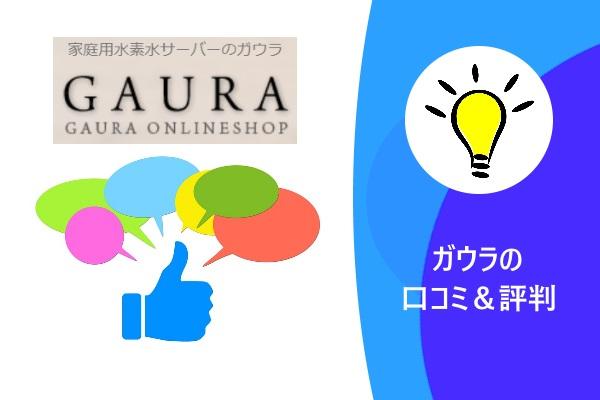 ガウラの口コミ&評判