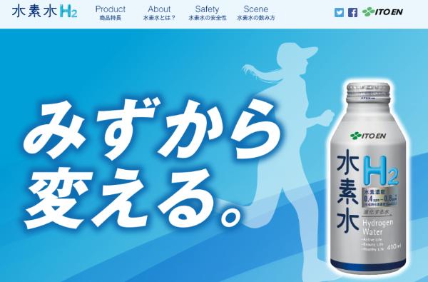 伊藤園ブランド『水素水H2』
