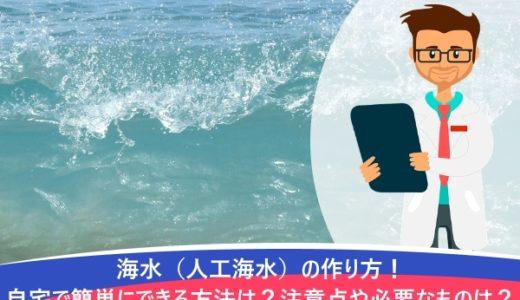海水(人工海水)の作り方!自宅で簡単にできる方法は?注意点や必要なものは?