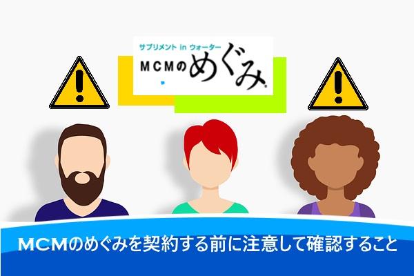 MCMのめぐみを契約する前に注意して確認することMCMのめぐみを契約する前に注意して確認すること