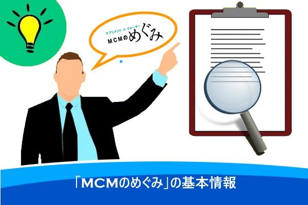 「MCMのめぐみ」の基本情報