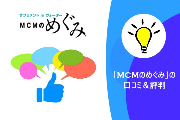 「MCMのめぐみ」の口コミ&評判