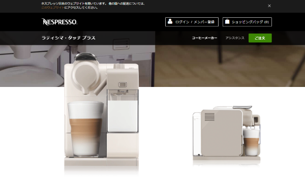 Lattissima Touch Plus F521C(NESPRESSO)