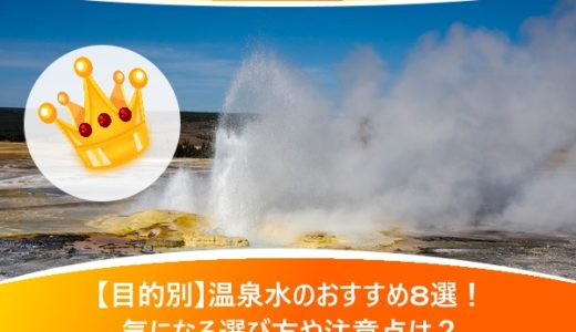 【目的別】温泉水のおすすめ8選!気になる選び方や注意点は?