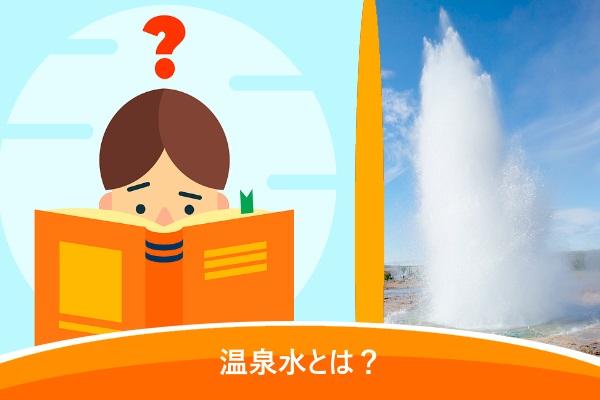 温泉水とは?