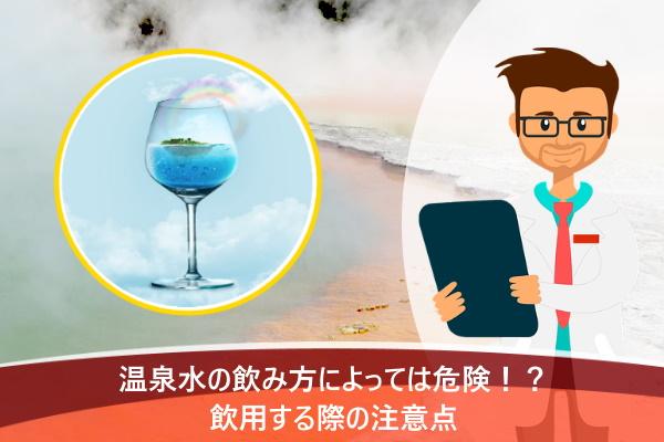 温泉水の飲み方によっては危険!?飲用する際の注意点