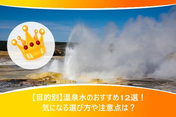 【目的別】温泉水のおすすめ12選!気になる選び方や注意点は?