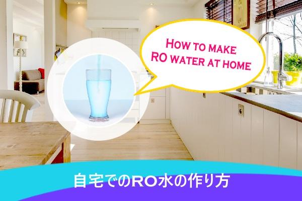 自宅でのRO水の作り方