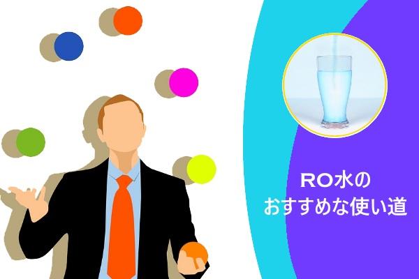 RO水のおすすめな使い道