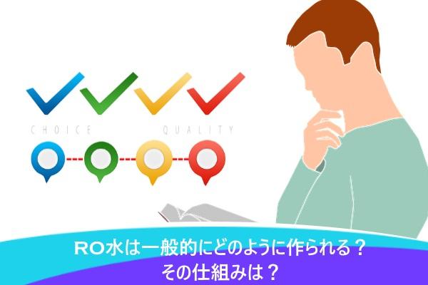 RO水は一般的にどのように作られる?その仕組みは?