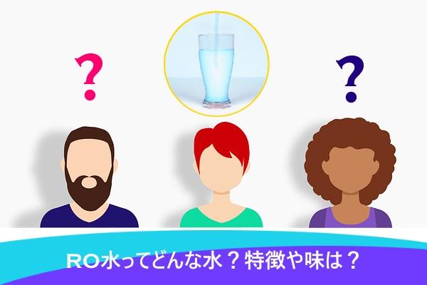 RO水ってどんな水?特徴や味は?
