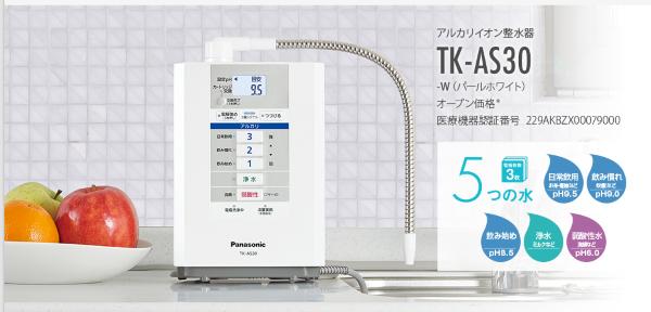 TK-AS30(パナソニック)