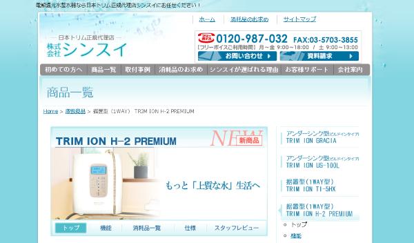 TRIM ION H-2 PREMIUM(日本トリム)