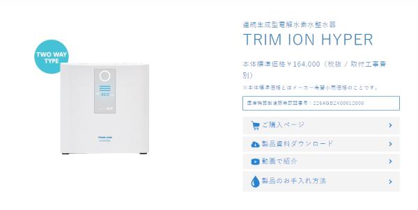 TRIM ION HYPER(日本トリム)