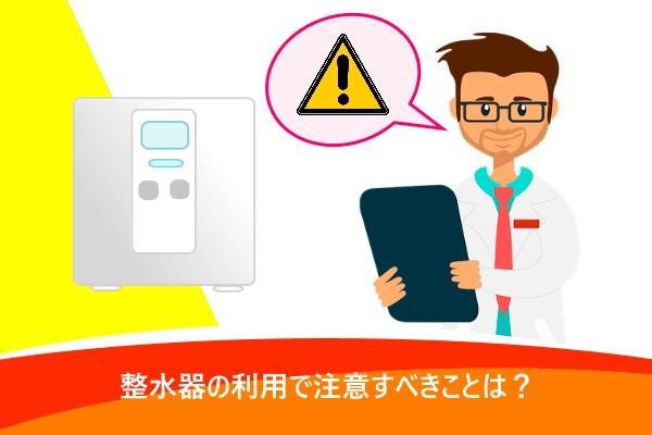 整水器の利用で注意すべきことは?