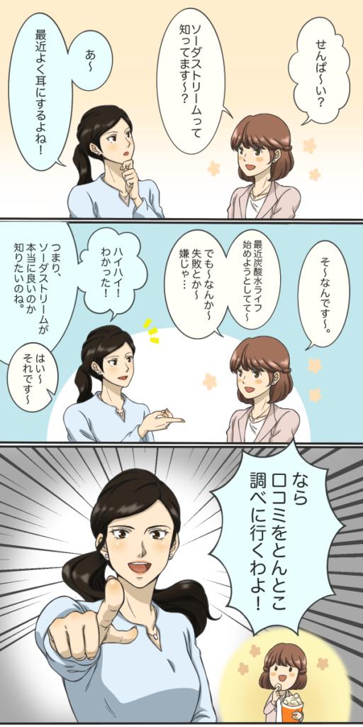 「ソーダストリームの口コミ&評判!価格・特徴・使い方まとめ」のイラスト