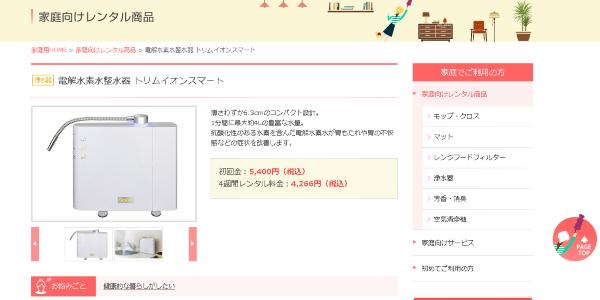 サニークリーン九州が提供する「トリムイオンスマート」