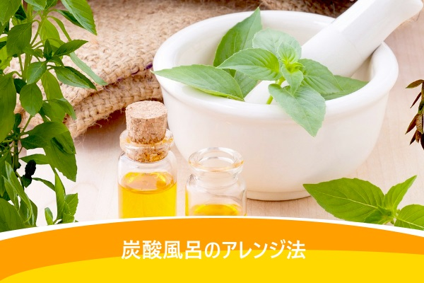 炭酸風呂のアレンジ法
