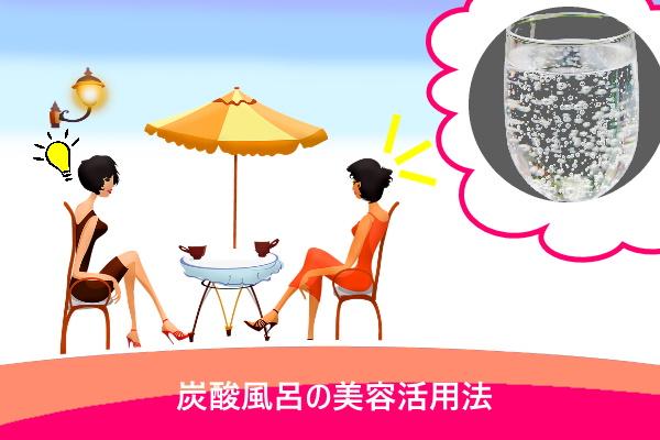 炭酸風呂の美容活用法