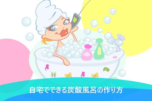自宅でできる炭酸風呂の作り方