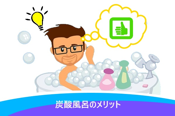 炭酸風呂のメリット