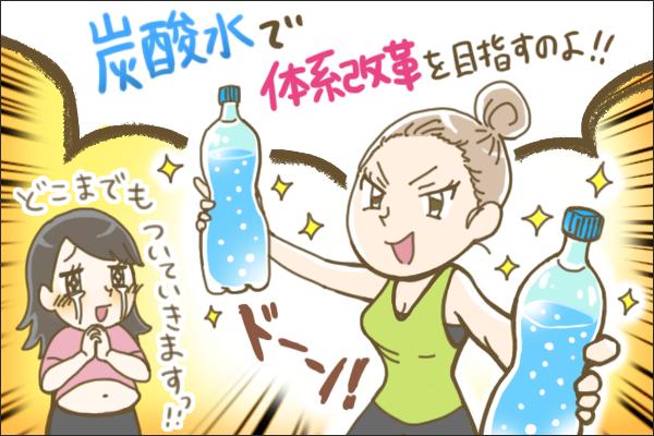 「炭酸水ダイエットの効果的な方法!飲むだけでOK?」のイラスト