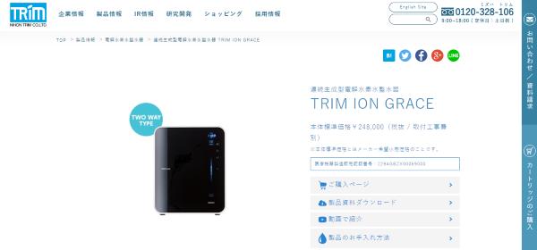 日本トリム『TRIM ION GRACE』