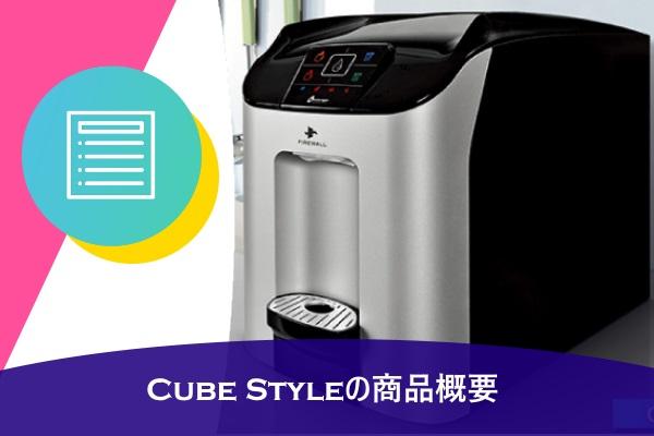 Cube Style(キューブスタイル)の商品概要