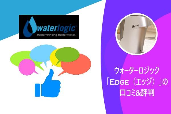 ウォーターロジック「Edge(エッジ)」の口コミ&評判