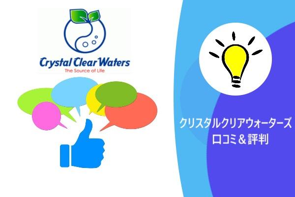 クリスタルクリアウォーターズの口コミ&評判