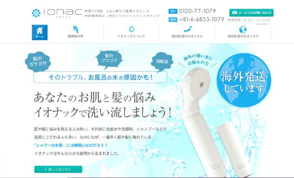 イオンナックシャワーヘッド(ionac)