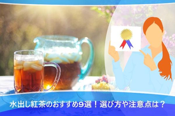水出し紅茶のおすすめ9選!選び方や注意点は?