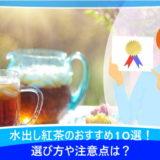 水出し紅茶と温かい紅茶の具体的な違いは?