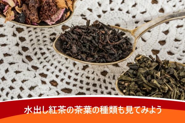 水出し紅茶の茶葉の種類も見てみよう
