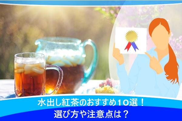水出し紅茶のおすすめ10選!選び方や注意点は?