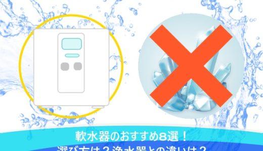 軟水器のおすすめ8選!選び方は?浄水器との違いは?