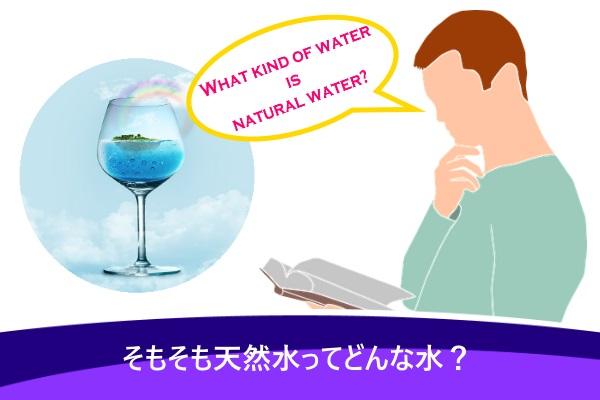 そもそも天然水ってどんな水?