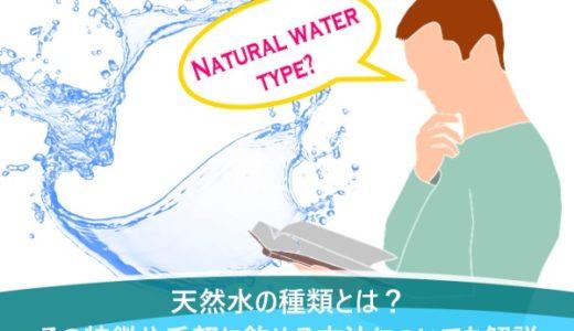 天然水の種類とは?その特徴や手軽に飲める方法についても解説