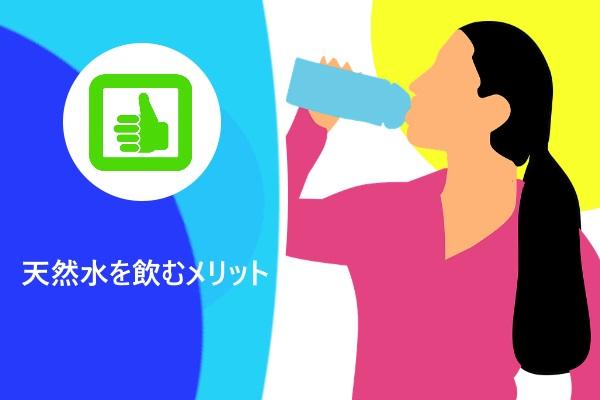 天然水を飲むメリット