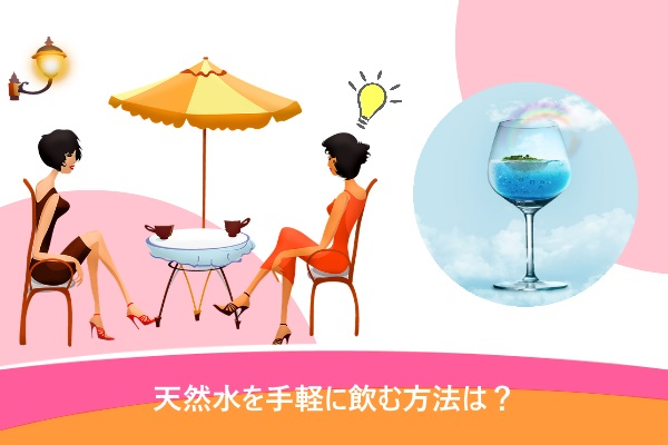 天然水を手軽に飲む方法は?