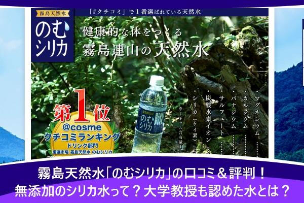 霧島天然水「のむシリカ」の口コミ&評判!無添加のシリカ水って?大学教授も認めた水とは?