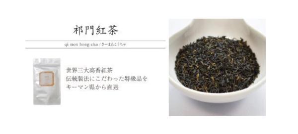 祁門紅茶(天香茶行)