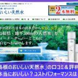 「島根のおいしい天然水」の口コミ&評判!本当においしい?コストパフォーマンスは?