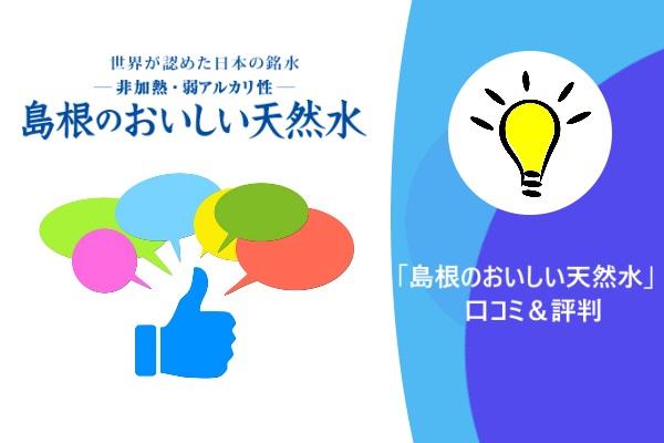 「島根のおいしい天然水」の口コミ&評判
