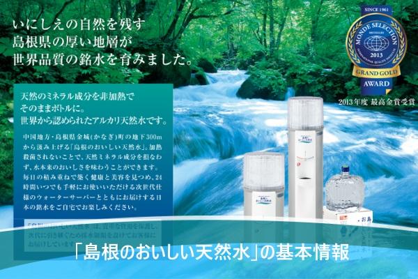 「島根のおいしい天然水」の基本情報