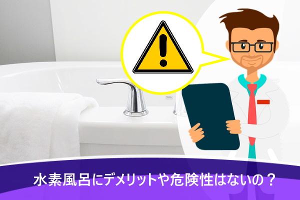 水素風呂にデメリットや危険性はないの?