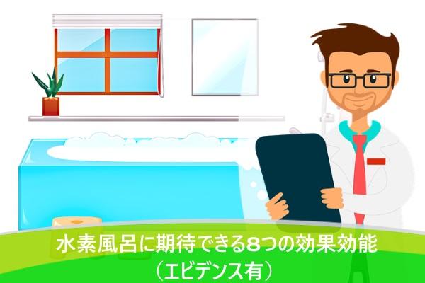 水素風呂に期待できる8つの効果効能(エビデンス有)
