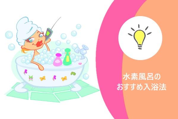 水素風呂のおすすめ入浴法